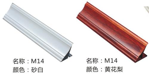 M14铝梁(砂白、黄花梨)