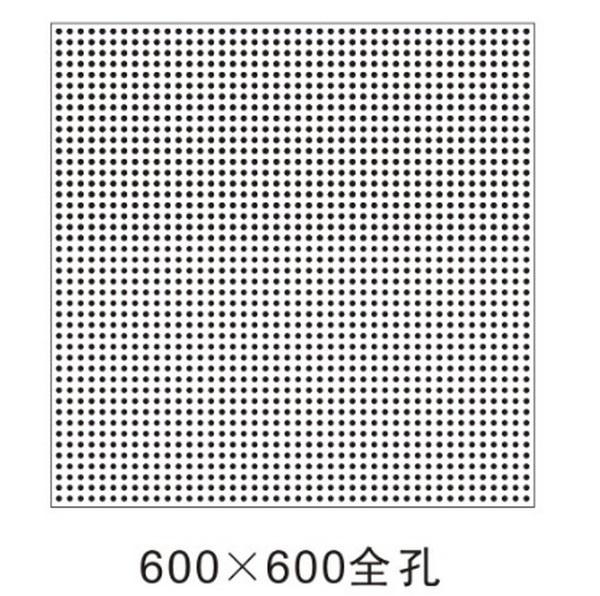 600×600全孔铝天花