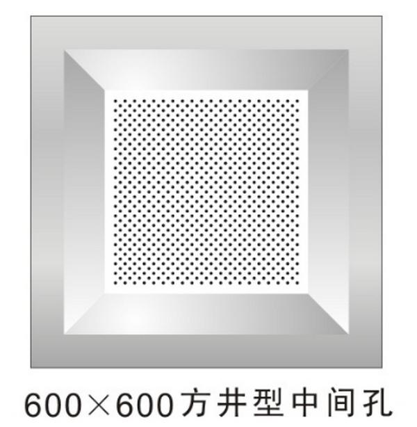 600×600方井型中间孔铝天花