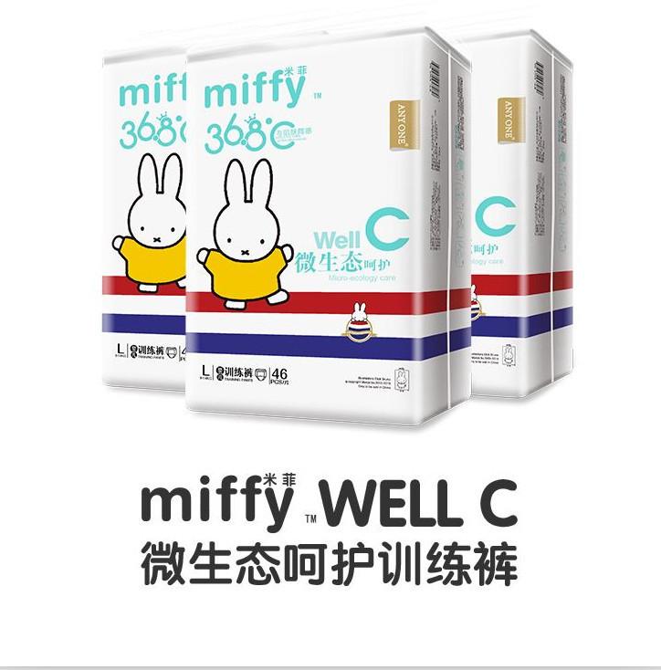 米菲新品·WELLC·微生态呵护拉拉裤