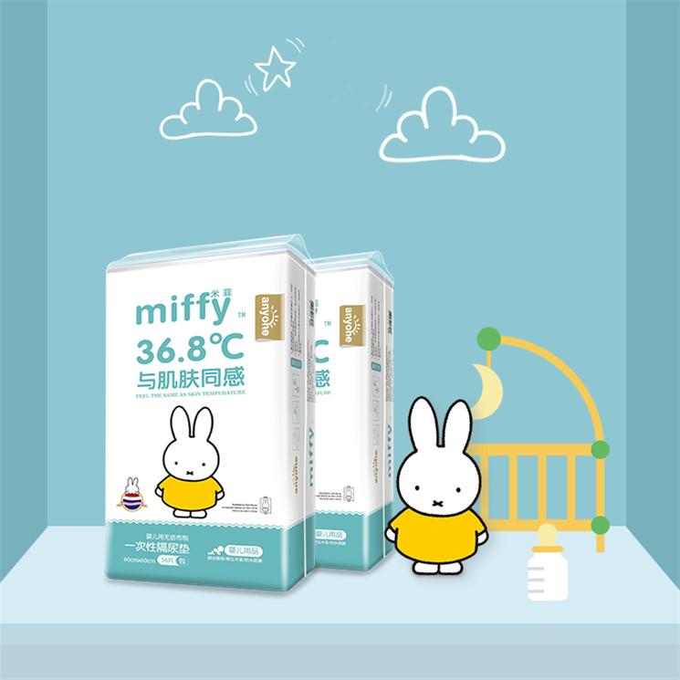米菲一次性隔尿垫