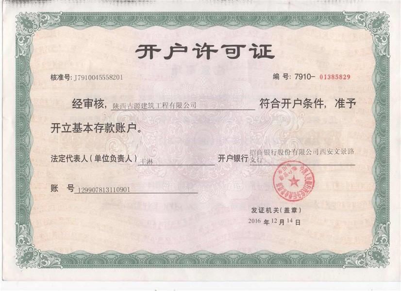 古源建筑工程有限公司开户许可证!