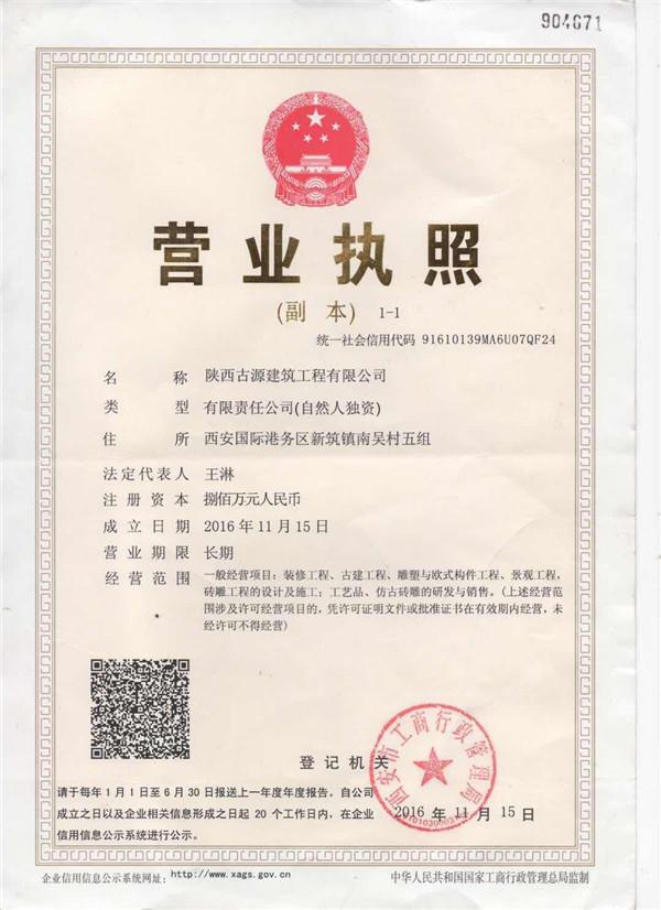 古源建筑工程有限公司营业执照!