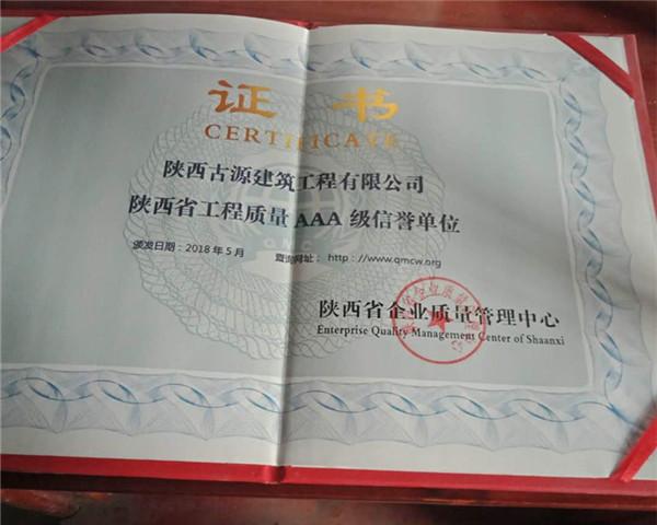 陕西古源建筑工程有限公司获得陕西省工程质量信誉单位的证书!
