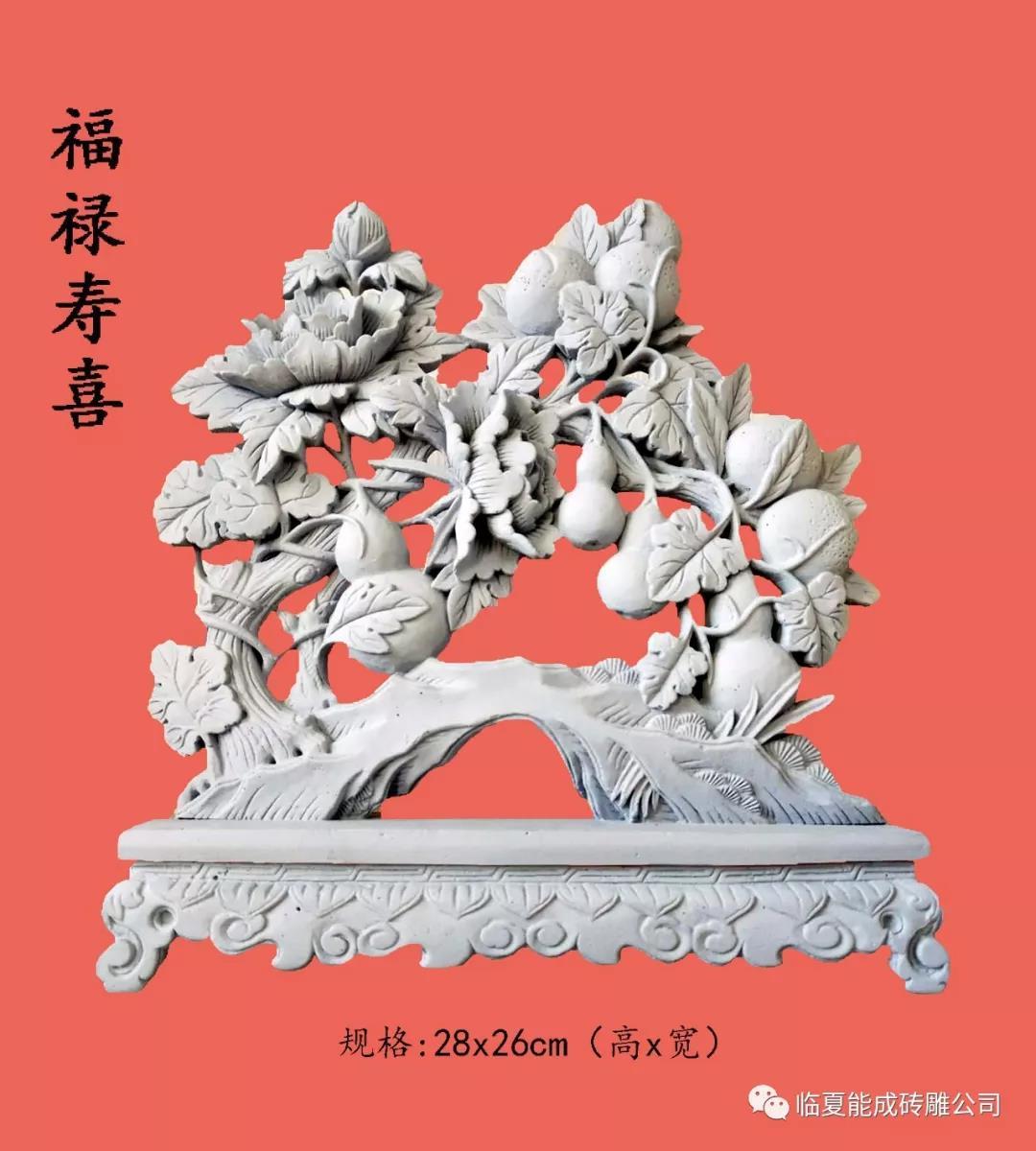 福禄寿喜砖雕工艺品