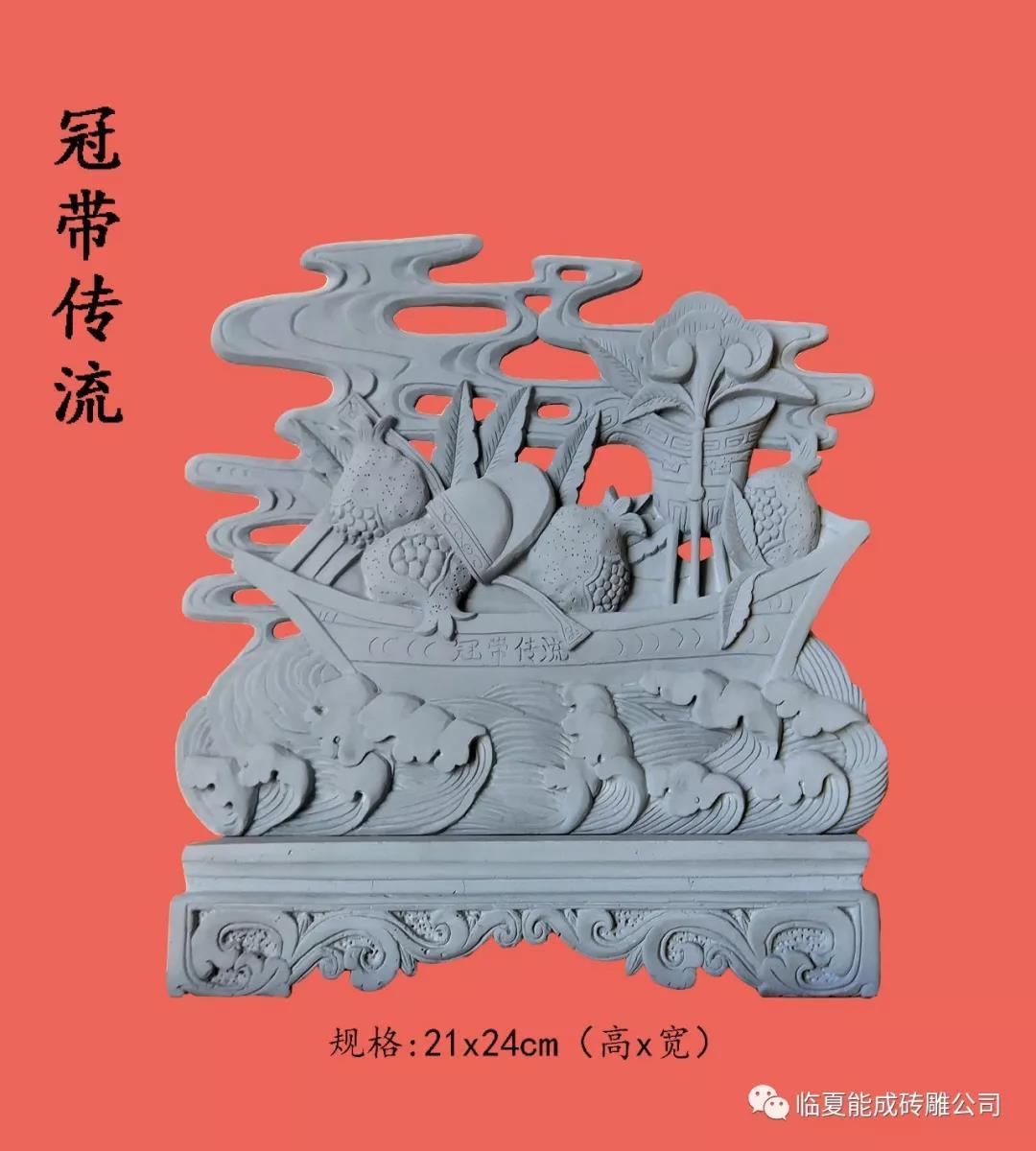 冠带传流砖雕工艺品
