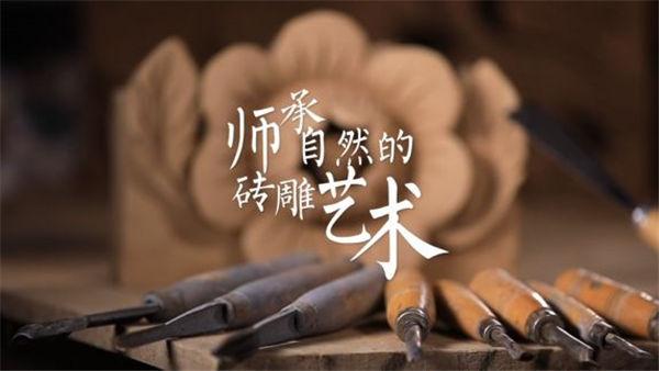 西安古源砖雕公司