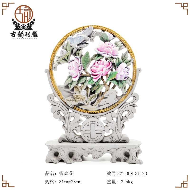 西安砖雕工艺品——蝶恋花