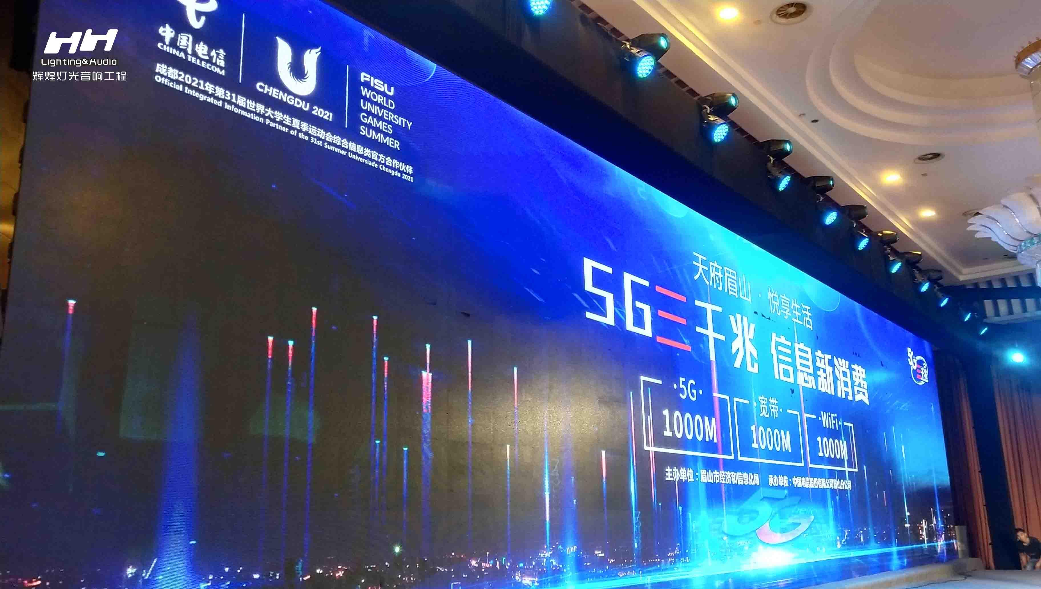 眉山电信5G三千兆发布会案例