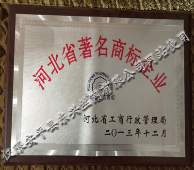 东兴公司荣获河北省著名商标企业