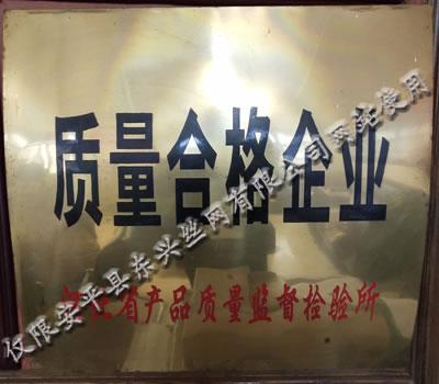 东兴公司质量合格企业资质
