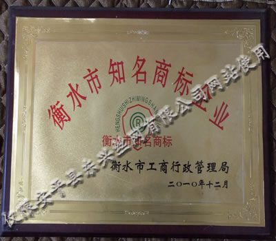 东兴公司荣获衡水市知名商标企业