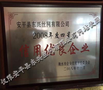 东兴公司荣获四星级信用优良企业