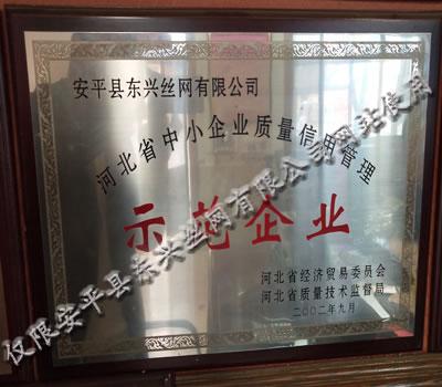 东兴荣获企业质量信用管理示范企业