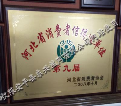 东兴荣获河北省消费者信得过单位