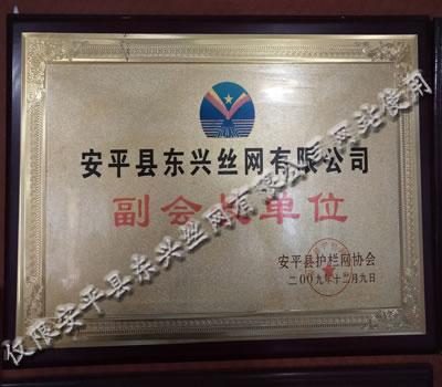 东兴公司成为护栏网协会副会长单位
