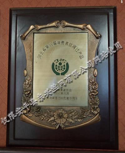 东兴获得第八届消费者信得过产品