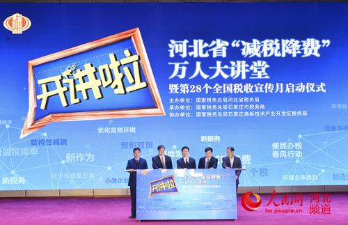 """特大好消息!河北省税务局全力推进""""减税降费""""工作"""