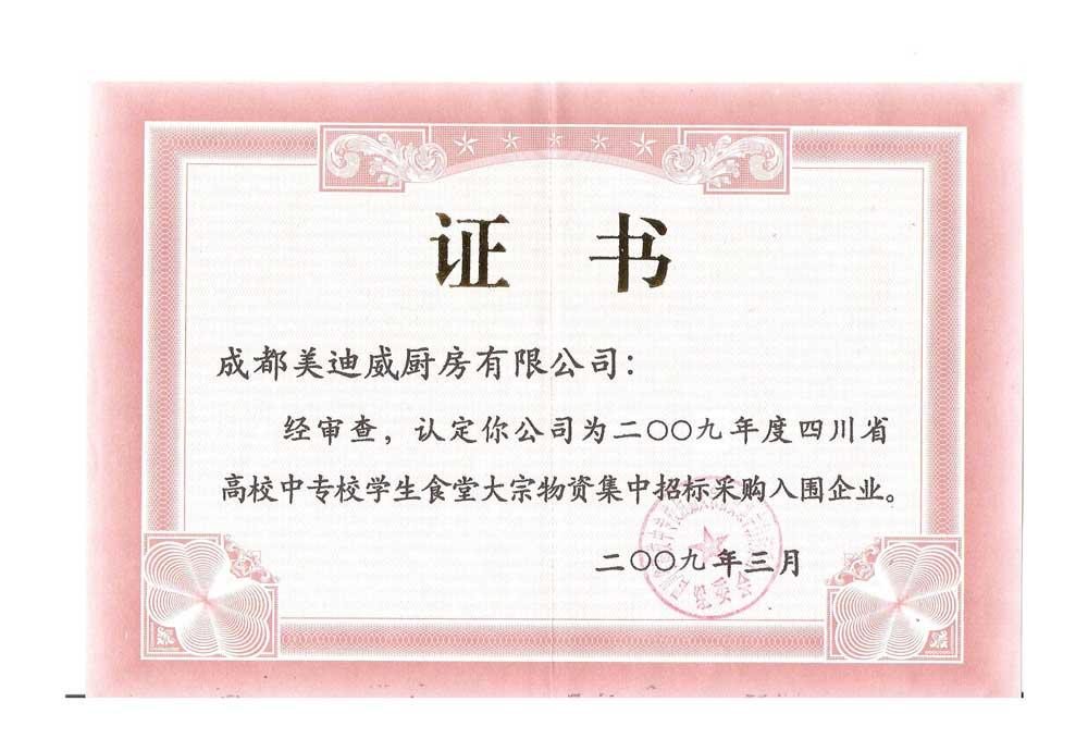 w88优德官网手机版下载威w88优德娱乐网页版荣誉资质