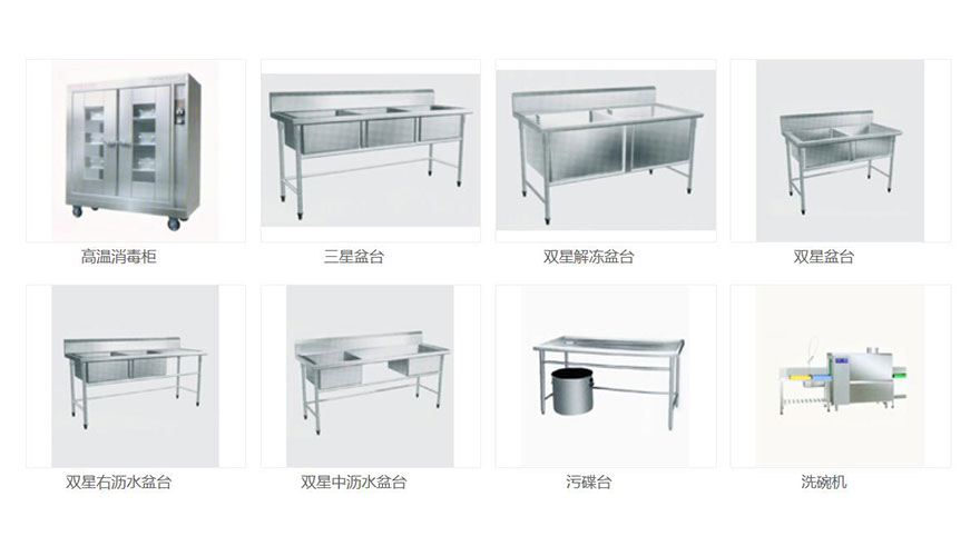 四川商用廚房設備有哪些材質?