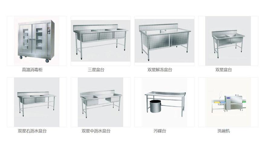 四川廚房設備廠家生產