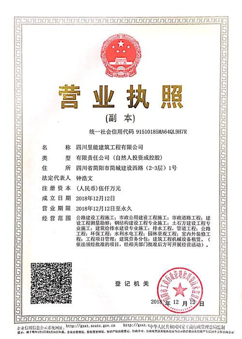 四川昱能建筑工程营业执照