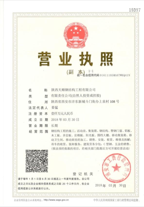 陕西天顺钢结构工程营业执照
