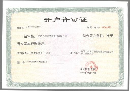 陕西天顺钢结构工程开户许可证
