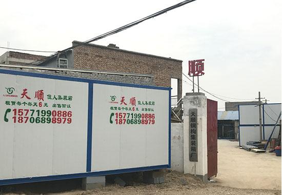 陕西天顺钢结构工程幸运农场