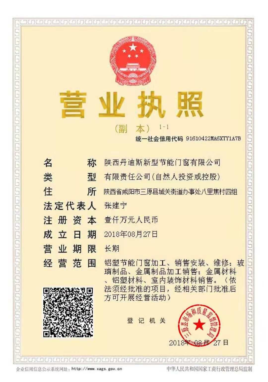 陕西丹迪斯新型节能门窗有限公司营业执照