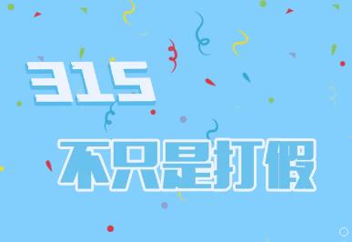陕西消协发布2019年十大消费提示
