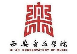 西安木质防火门厂合作客户西安音乐学院
