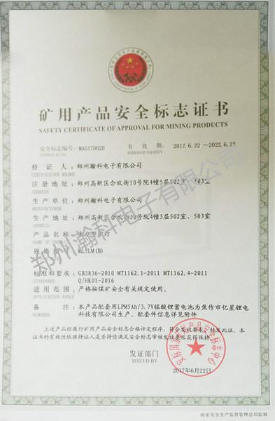 矿用产品安全标志证书KL5LM(B)