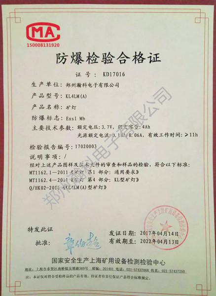 防爆检验合格证KL4LM(A)
