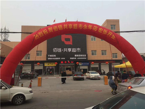 河南超市货架入住佰链共享超市