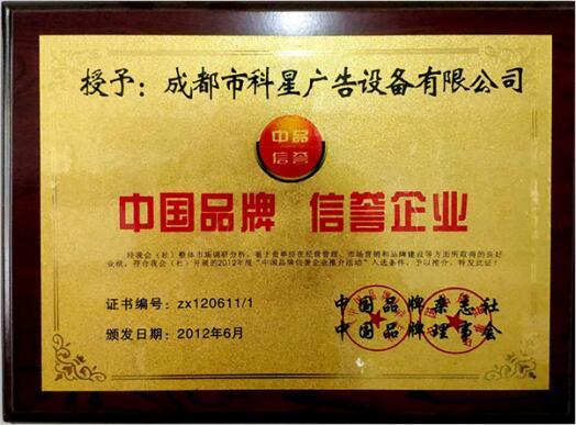 成都市科星广告设备有限公司品牌信誉证书
