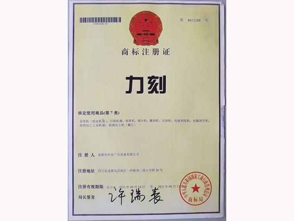 成都科星设备 力刻雕刻机商标注册证书