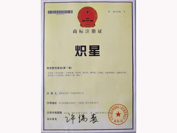 成都科星设备炽星雕刻机商标注册证