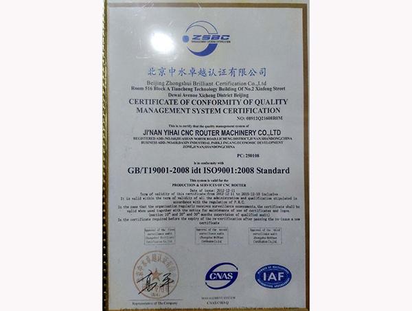 成都市科星广告设备有限公司雕刻机ISO质量认证