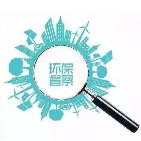 9月四川启动省级生态环保专项督察 以暗查暗访为主收集线索