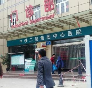 成都市中铁二局医院