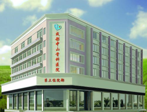 成都市中山医院