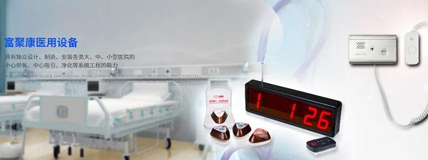 四川医用呼叫系统设备安装
