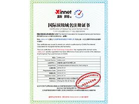 成都德仁鑫宇科技有限公司域名证书