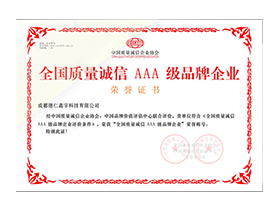 四川升降柱:荣誉证书