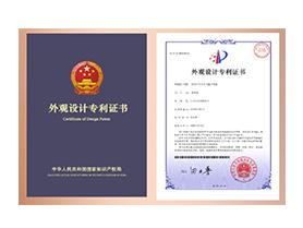 四川反恐升降柱:外观设计证书