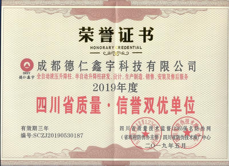 德仁鑫宇荣获四川省质量.信誉双优单位