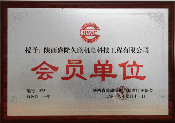 陕西盛隆久欣被授予会员单位