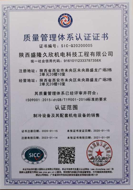 陕西盛隆久欣质量管理体系认证证书
