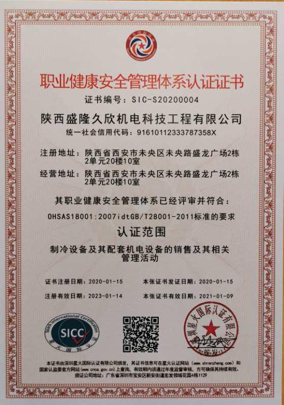 陕西盛隆久欣职业健康安全管理体系认证证书